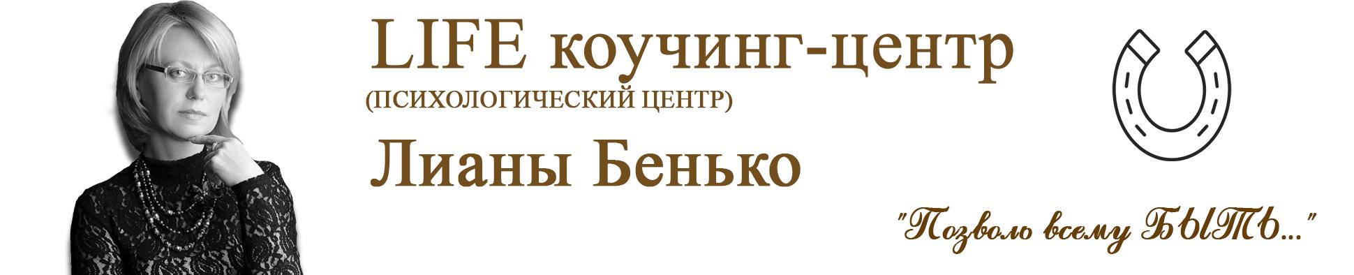LIFE коучинг-центр Лианы Бенько